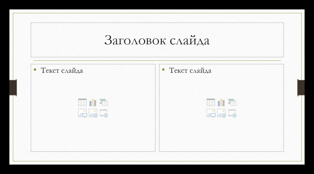 Maket-s-dvumya-oblastyami-dlya-vvoda-teksta.png