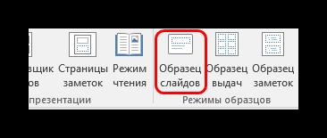 Obraztsyi-shablona-v-PowerPoint.png