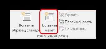 Vstavka-svoego-maketa-v-PowerPoint.png