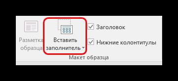 Dobavlenie-oblastey-v-maket-PowerPoint.png