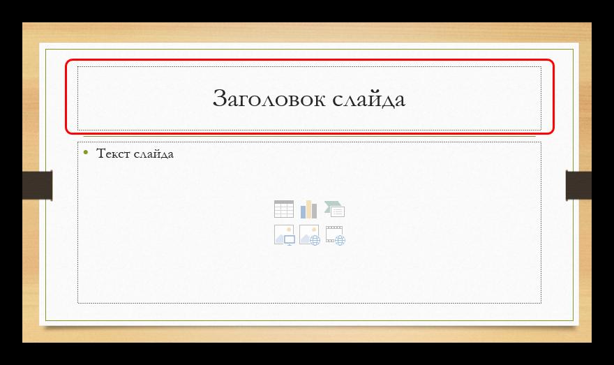 Oblast-dlya-zagolovka-v-PowerPoint.png