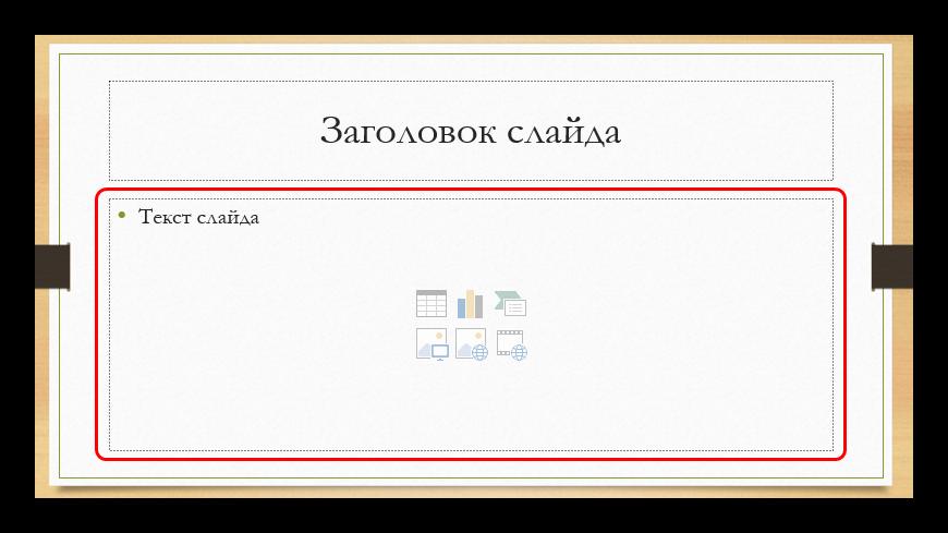 Oblast-dlya-teksta-v-PowerPoint.png