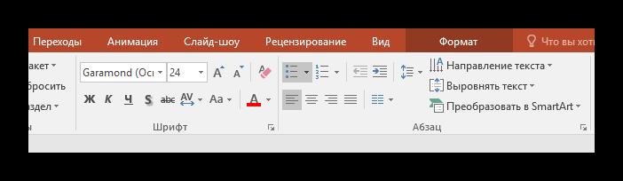 Formatirovanie-teksta-v-PowerPoint.png