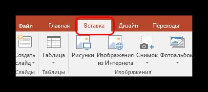 Vkladka-Vstavka-v-PowerPoint.png