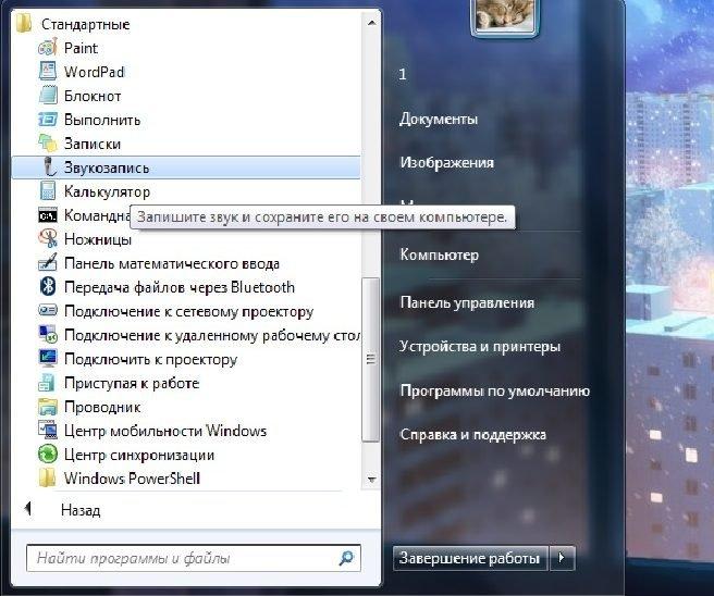 Zvukozapis-v-Windows-7.jpg