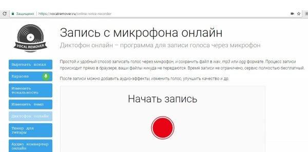 Okno-sajta-vocalremover.ru_.jpg