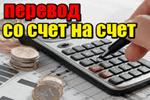 Perevod-so-scheta-na-schet-mezhbank.png