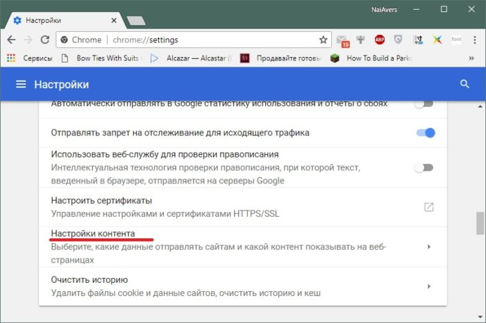 V-bloke-Konfidencialnost-i-bezopasnost-vybiraem-Nastrojki-kontenta--e1533064211141.jpg