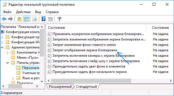 kakotklyuchitekranblokirovkivwindows10_CD957269.png