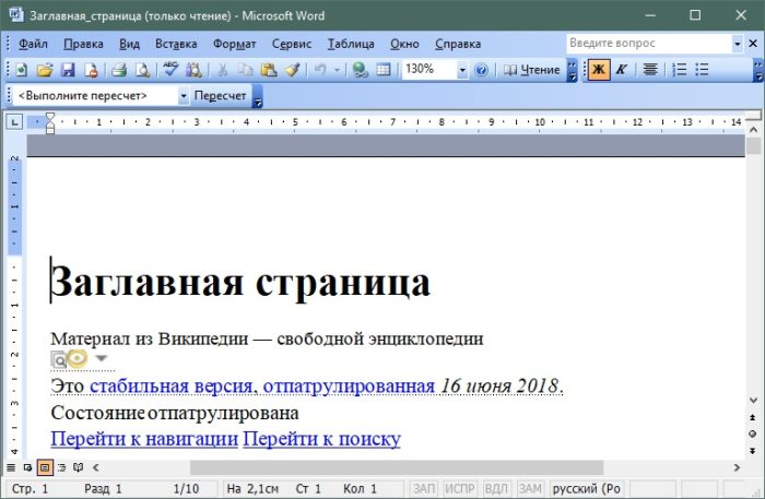 Sohranennaja-stranica-iz-interneta-v-dokumente-Vord-e1533070508680.jpg