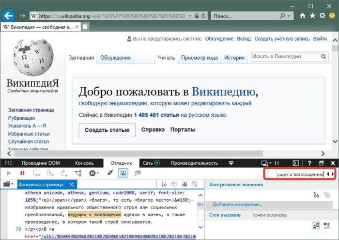 Vvodim-chast-nuzhnogo-teksta-v-pole-poiska-e1533073418275.jpg
