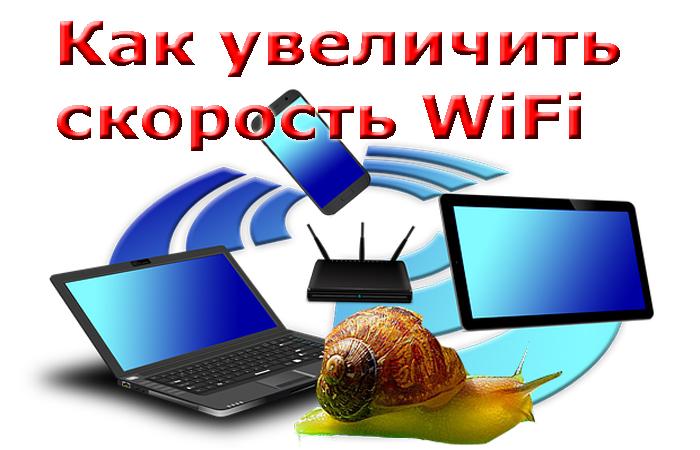 Est-neskol-ko-metodov-uskorit-Wifi.jpg