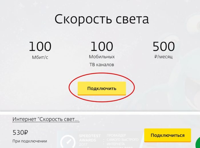 Vy-biraem-podhodyashhij-tarif-ot-vashego-provajdera-e1525964359266.jpg