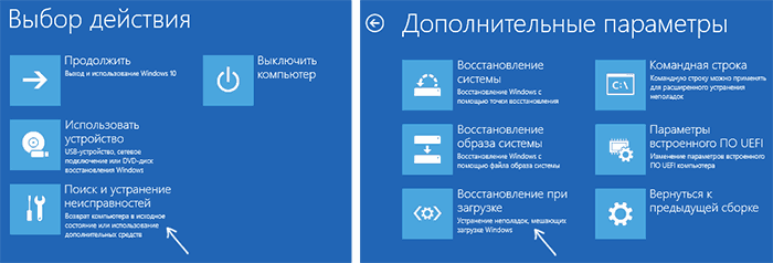 fix-windows-10-boot-re.png