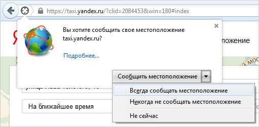 kak_izmenit_geolokaciyu_na_kompyutere_7.jpg