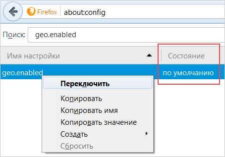 kak_izmenit_geolokaciyu_na_kompyutere_9.jpg