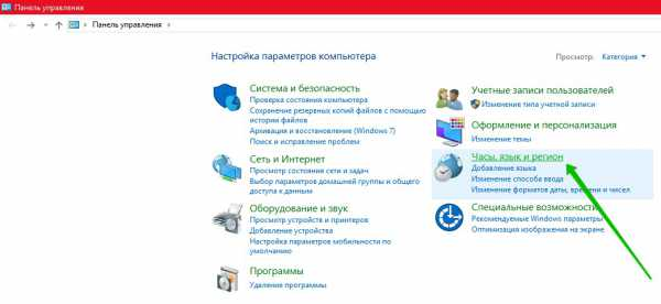 kak_izmenit_geolokaciyu_na_kompyutere_12.jpg