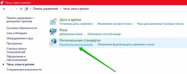 kak_izmenit_geolokaciyu_na_kompyutere_13.jpg