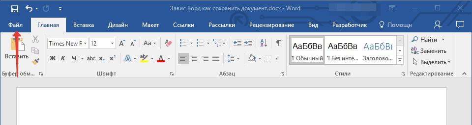 Knopka-fayl-v-Word-2.png