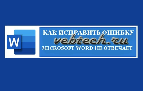fix-for-microsoft-word-not-responding-issue.jpg