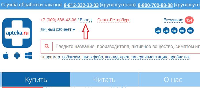 exit-acc.png
