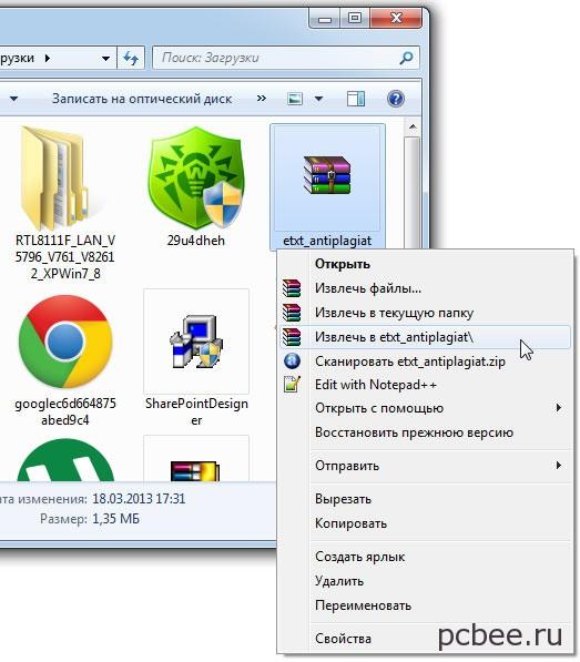 kak-ustanovit-programmu-iz-arhiva_9.jpg