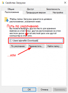 windows-10-downloads-folder-move-location-screenshot-3-218x300.png
