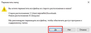 windows-10-downloads-folder-move-location-screenshot-5-300x111.png