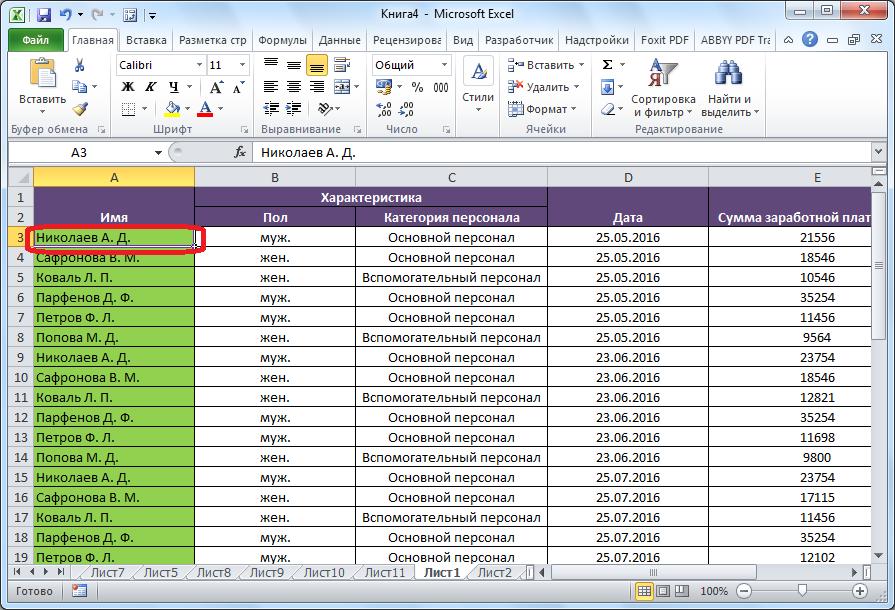 Vyidelenie-yacheyki-v-Microsoft-Excel-1.png