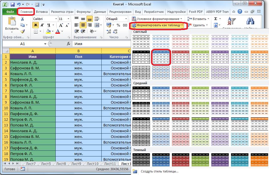Formatirovanie-v-Microsoft-Excel.png