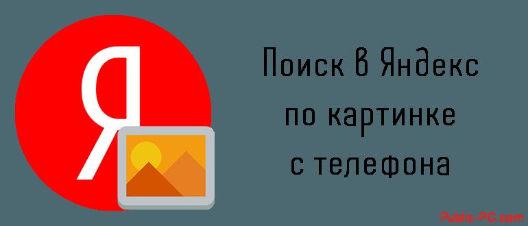 Poisk-v-Yandex-po-kartinke-s-telefona.png
