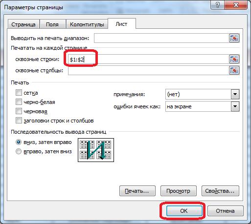 Sohranenie-parametrov-v-Microsoft-Excel.png