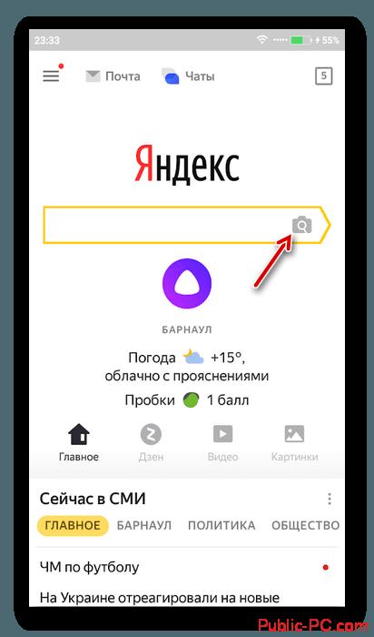 Perehod-k-poisku-po-kartinke-therez-Yandex.png