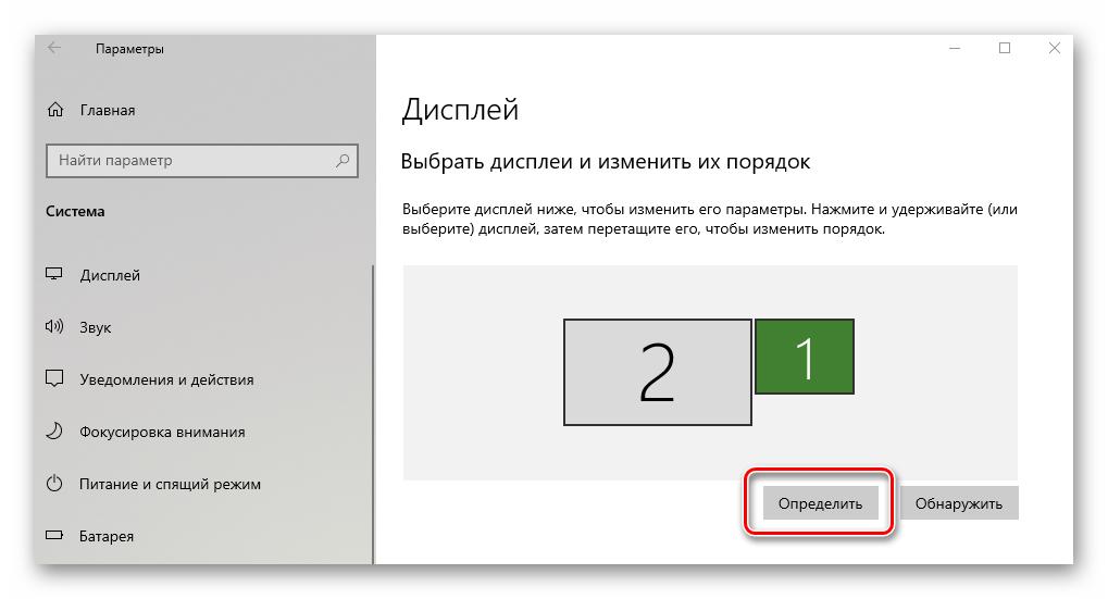 Knopka-opredeleniya-monitorov-v-parametrah-Windows-10.png