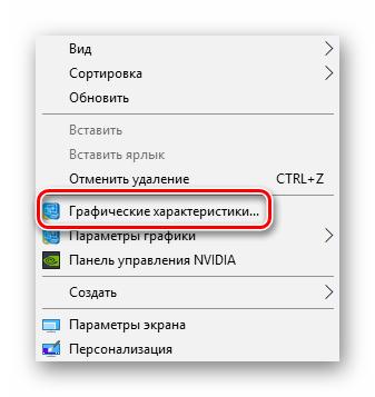 Perehod-v-razdel-Graficheskie-harakteristiki-iz-kontekstnogo-menyu-Windows-10.png