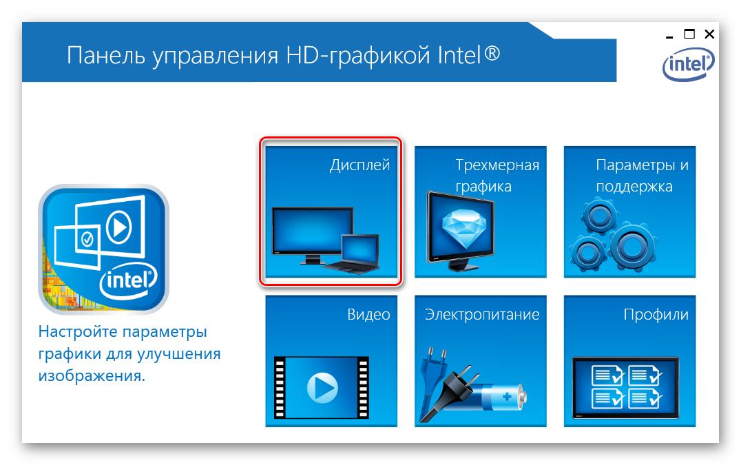 Perehod-v-razdel-Displej-v-okne-parametrov-grafiki-Intel.png