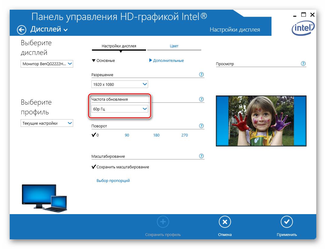 Izmenenie-chastoty-obnovleniya-ekrana-v-parametrah-Intel.png