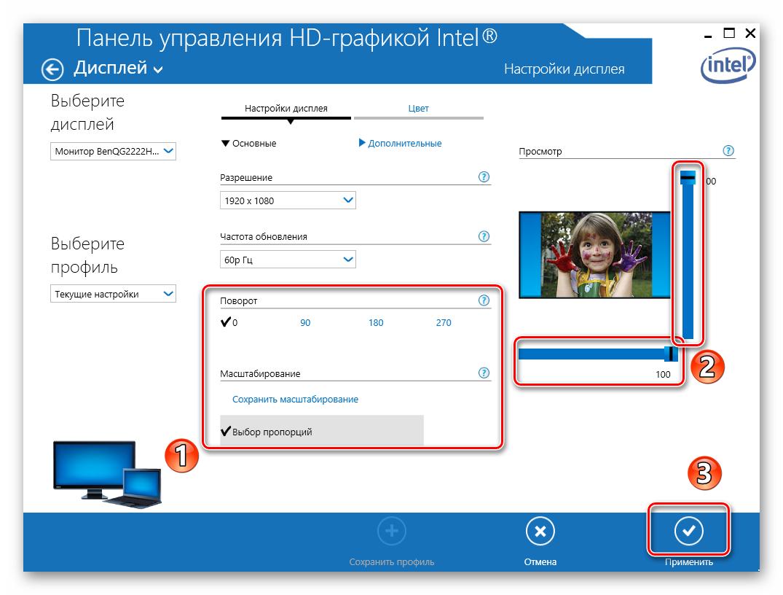 Izmenenie-polozheniya-ekrana-i-sootnosheniya-storon-v-nastrojkah-grafiki-Intel.png