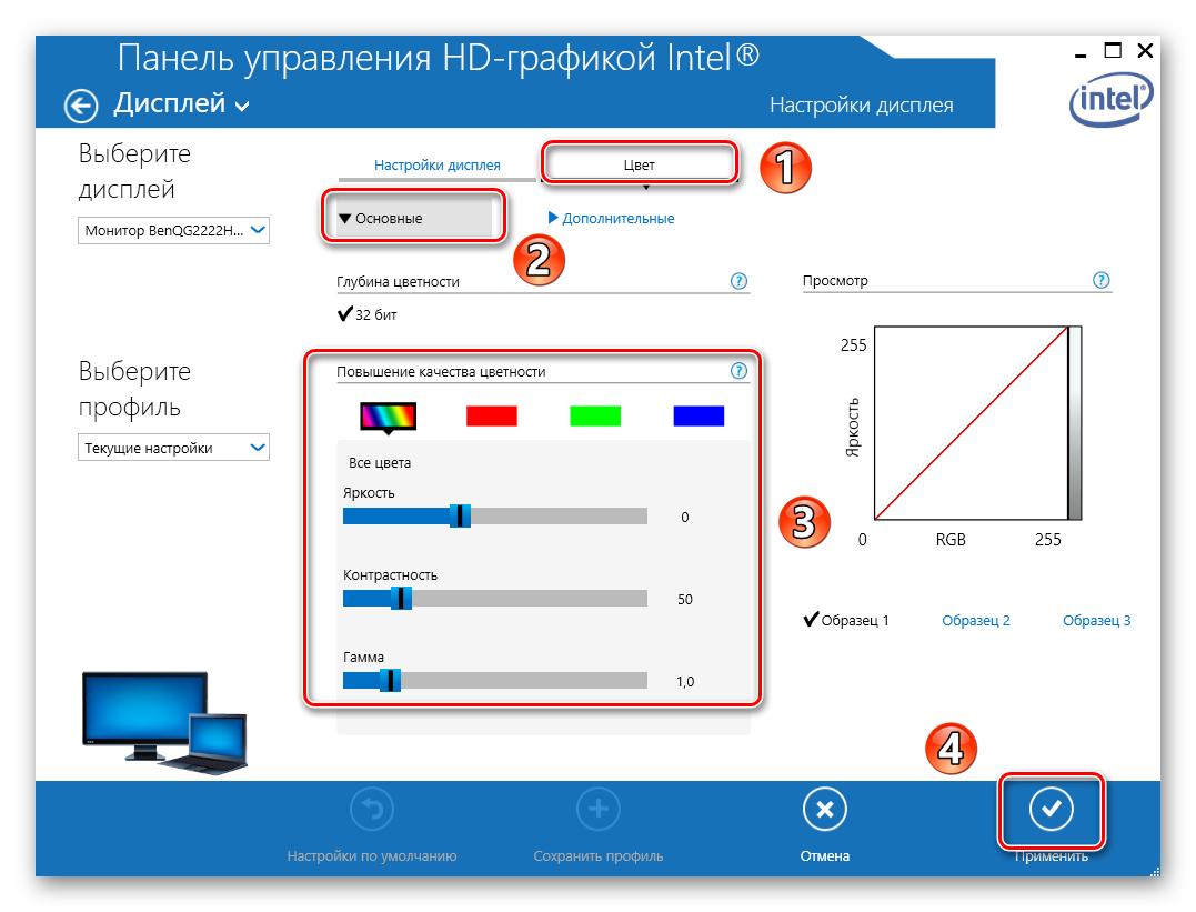 Parametry-povysheniya-kachestva-tsveta-v-nastrojkah-Intel.png