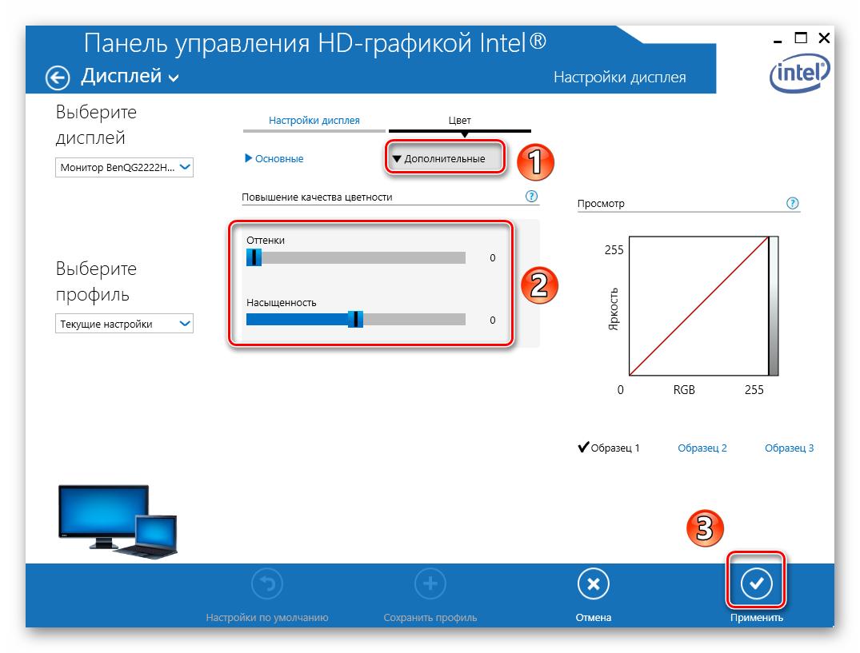 Izmenenie-ottenkov-i-nasyshhennosti-v-parametrah-ekrana-Intel.png