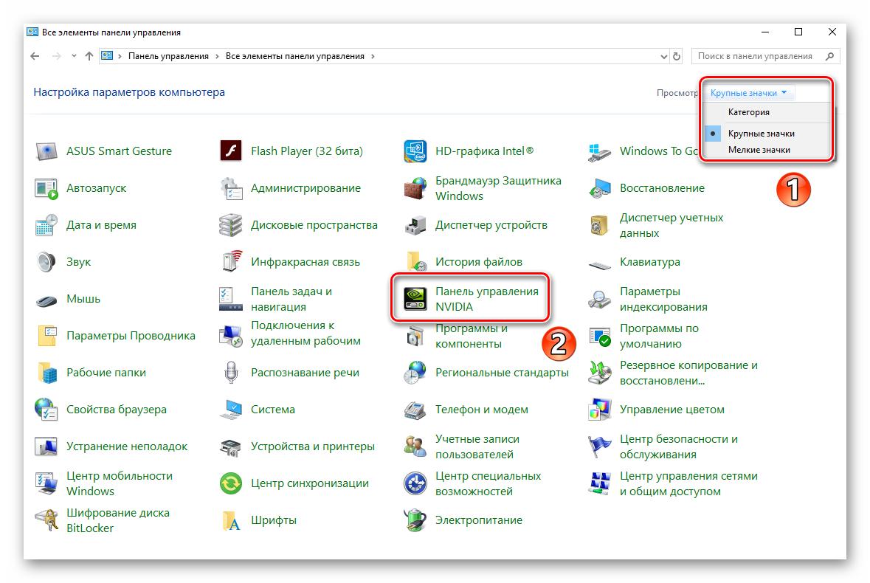 Perehod-v-Panel-upravleniya-NVIDIA-iz-paneli-upravleniya-Windows-10.png