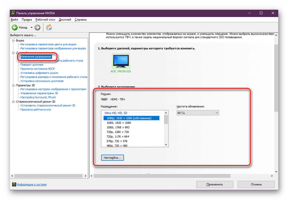 Izmenenie-razresheniya-ekrana-v-paneli-upravleniya-NVIDIA.png