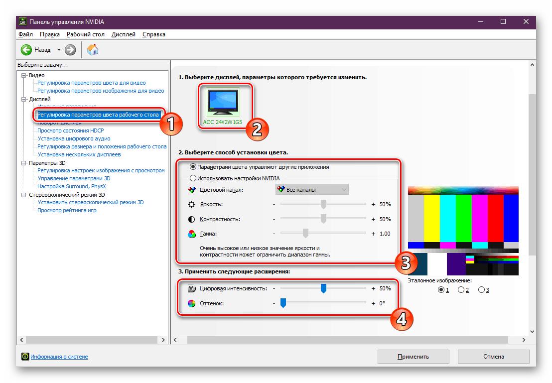 Izmenenie-tsvetovyh-parametrov-ekrana-v-paneli-upravleniya-NVIDIA.png