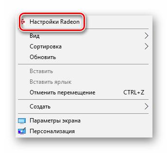 Perehod-v-razdel-Nastrojki-Radeon-iz-kontekstnogo-menyu-v-Windows-10.png