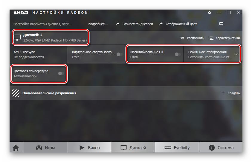 Optsii-TSvetovaya-temperatura-i-Masshtabirovanie-v-parametrah-videokarty-Radeon.png
