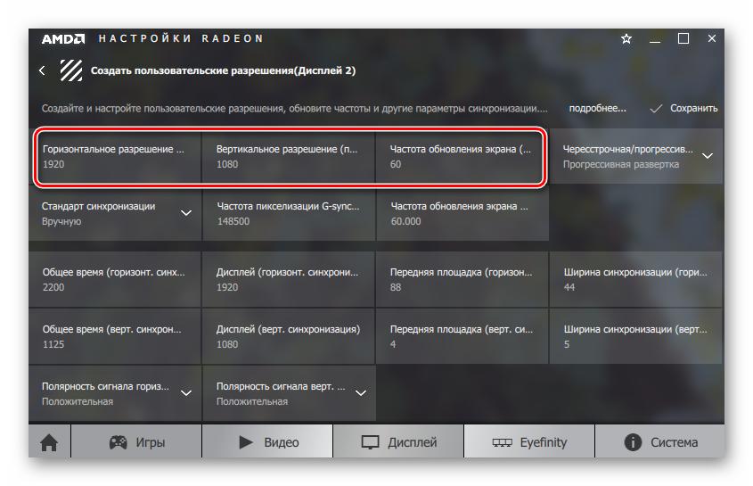Protsess-dobavleniya-polzovatelskogo-razresheniya-ekrana-i-chastoty-obnovleniya-monitora-v-nastrojkah-Radeon.png