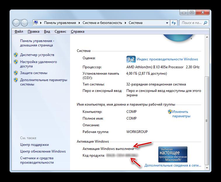 Svedeniya-ob-aktivatsii-operatsionnoy-sistemyi-v-okne-svoystv-produkta-v-Windows-7.png