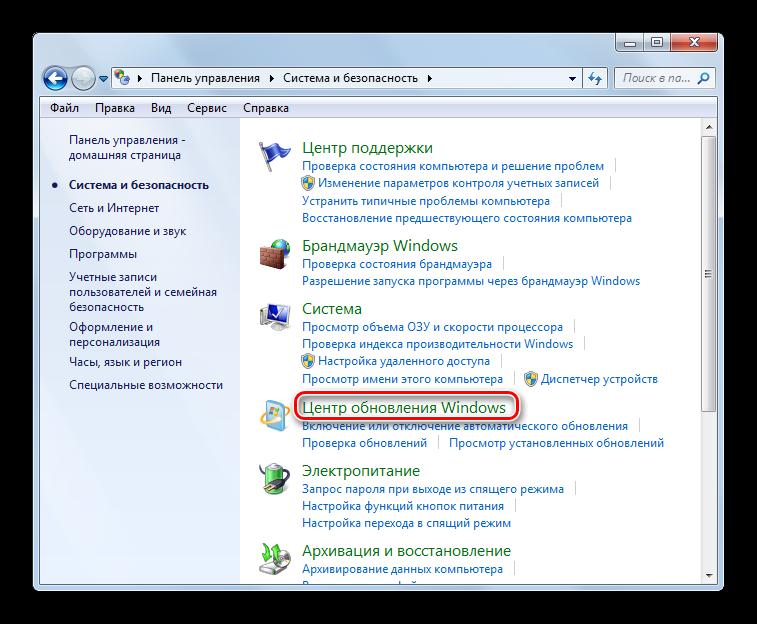 Perehod-v-razdel-TSentr-obnovleniya-Windows-v-Paneli-upravleniya-v-Windows-7.png