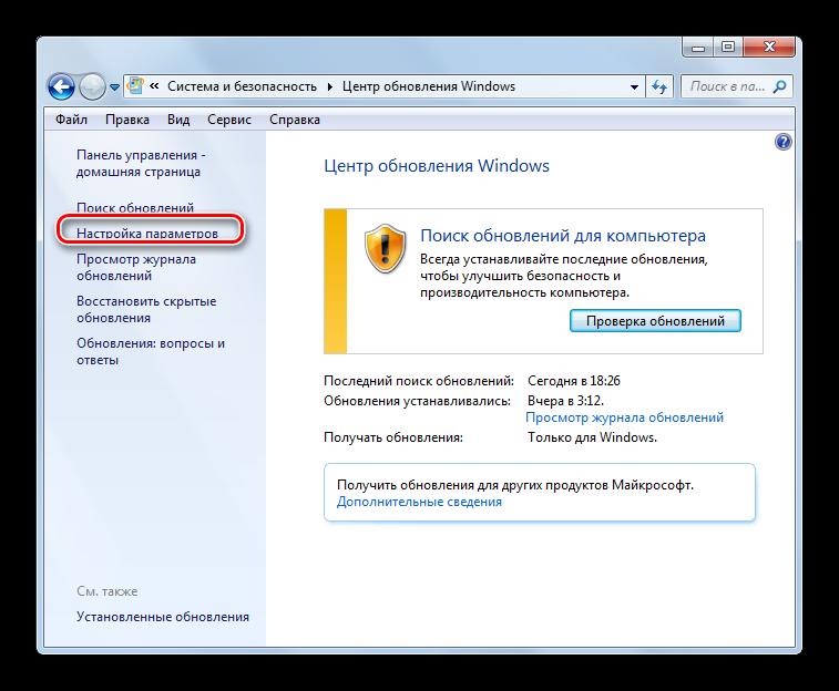 Perehod-v-okno-nastroyki-parametrov-obnovleniya-iz-razdela-TSentr-obnovleniya-Windows-v-Windows-7.png