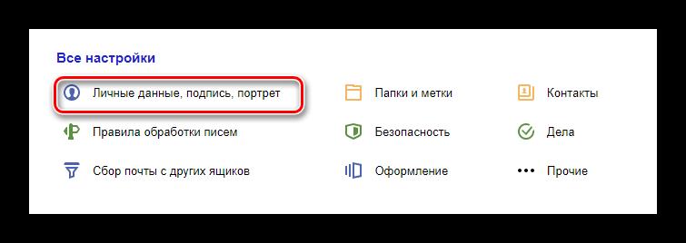 Protsess-perehoda-k-razdelu-redaktirovaniya-dannyih-na-ofitsialnom-sayte-pochtovogo-servisa-YAndeks.png